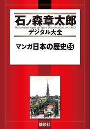 マンガ日本の歴史(55) 漫画