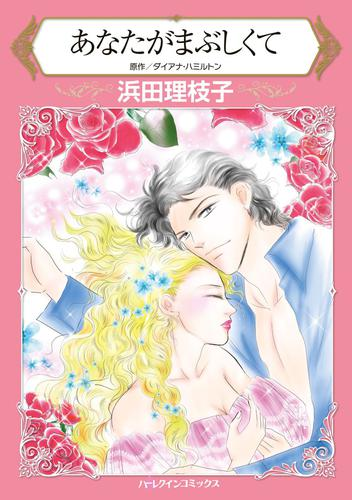 ハーレムテーマセット vol. 漫画