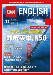 [音声DL付き]CNN ENGLISH EXPRESS 2017年11月号 漫画
