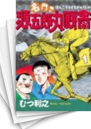 【中古】名門!源五郎丸厩舎 (1-11巻) 漫画
