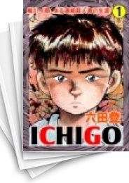 【中古】ICHIGO 二都物語 (1-10巻) 漫画
