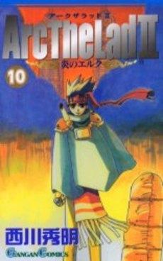 アークザラッド2〜炎のエルク〜 (1-10巻 全巻) 漫画