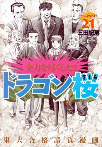 ドラゴン桜 (1-21巻 全巻) 漫画