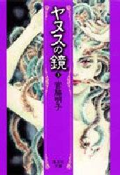 ヤヌスの鏡 [文庫版] (1-3巻 全巻) 漫画