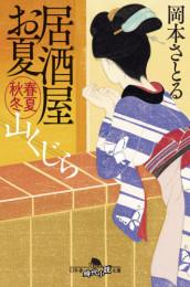 居酒屋お夏 7 冊セット最新刊まで 漫画