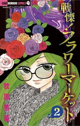 戦慄!フラワーマーケット 2 冊セット最新刊まで 漫画