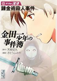 金田一少年の事件簿 File(33) 漫画