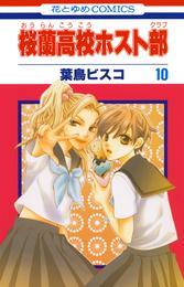 桜蘭高校ホスト部(クラブ) 10巻 漫画
