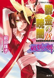 破妖の剣6 鬱金の暁闇 18 漫画