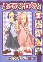 まじかるストロベリィ 2巻 漫画