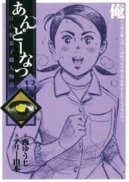あんどーなつ 江戸和菓子職人物語(13) 漫画