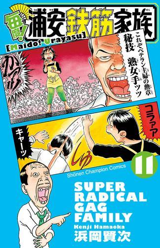 毎度!浦安鉄筋家族 11 漫画