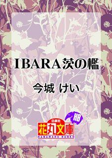 IBARA茨の檻 漫画
