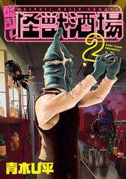 酩酊!怪獣酒場(2) 漫画