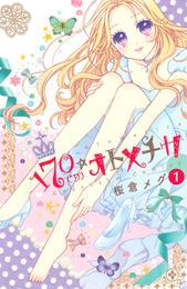 170cm★オトメチカ 分冊版(1) 漫画