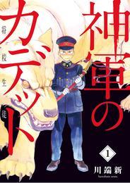 神軍のカデット(1) 漫画