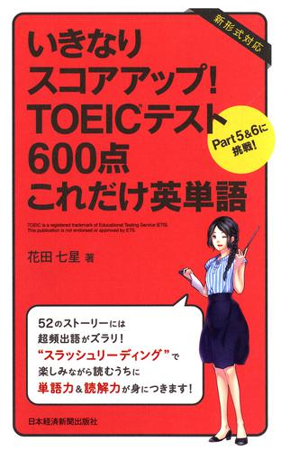 いきなりスコアアップ!TOEIC(R) テスト600点これだけ英単語―Part5&6に挑戦! 漫画