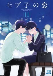 モブ子の恋 11巻
