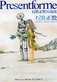 Presentforme石黒正数短編集 (1巻 全巻) 漫画