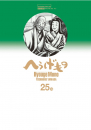 へうげもの (1-24巻 最新刊)