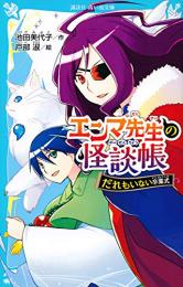 【児童書】エンマ先生の怪談帳 (全2冊)