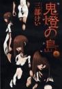 鬼燈の島-ホオズキノシマ- 漫画