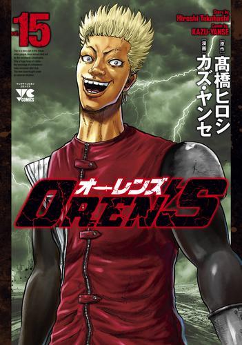 OREN'S (1-5巻 最新刊) 漫画