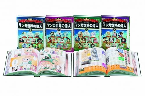 [特典あり]週刊マンガ世界の偉人《Aセット》 漫画