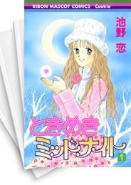 【中古】ときめきミッドナイト (1-9巻)