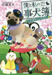 【ライトノベル】僕と私の事犬簿 〜お巡りさんの犬〜 (全1冊)