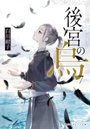 【ライトノベル】後宮の烏 (全5冊)