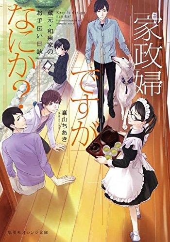 【ライトノベル】家政婦ですがなにか? 蔵元和泉家のお手伝い日誌 漫画