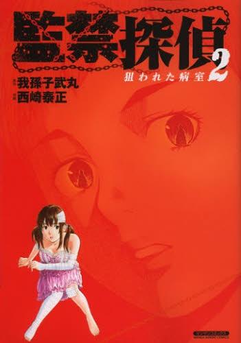 監禁探偵(1-2巻 全巻) 漫画