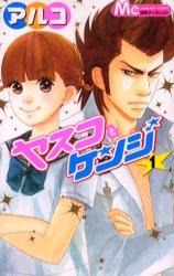 ヤスコとケンジ (1-5巻 全巻) 漫画