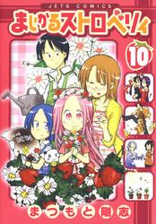 まじかるストロベリィ 10 冊セット全巻 漫画