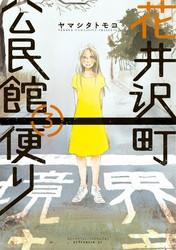 花井沢町公民館便り 3 冊セット全巻 漫画