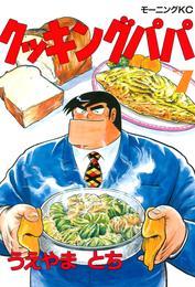 クッキングパパ(7) 漫画