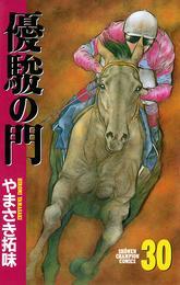 優駿の門(30) 漫画