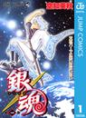 銀魂 モノクロ版 1 漫画