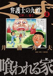 弁護士のくず 第二審(8) 漫画