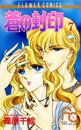 蒼の封印(7) 漫画