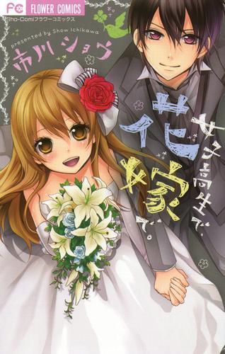 女子高生で、花嫁で。 漫画