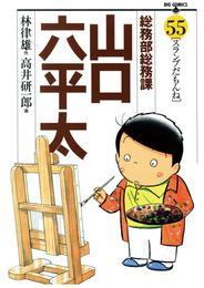 総務部総務課 山口六平太(55) 漫画