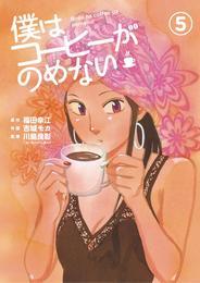 僕はコーヒーがのめない(5) 漫画