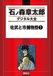 佐武と市捕物控(1) 漫画