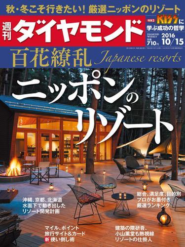 週刊ダイヤモンド 16年10月15日号 漫画