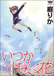 いつか咲く花5巻 漫画