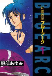 妖霊戦記BLUE ARC(1) 漫画