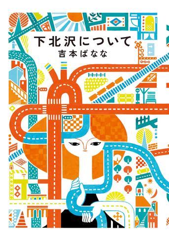 下北沢について 漫画