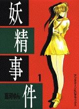 妖精事件  (1-5巻 全巻) 漫画